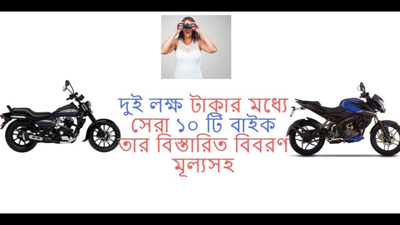 Top 10 Bikes Under Two Lakhs In Bangladesh 2018 Cool Bikes Bike
