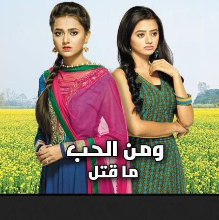 مسلسل ومن الحب ماقتل موسم 2 مدبلج حلقة 119 Fashion Saree Sari