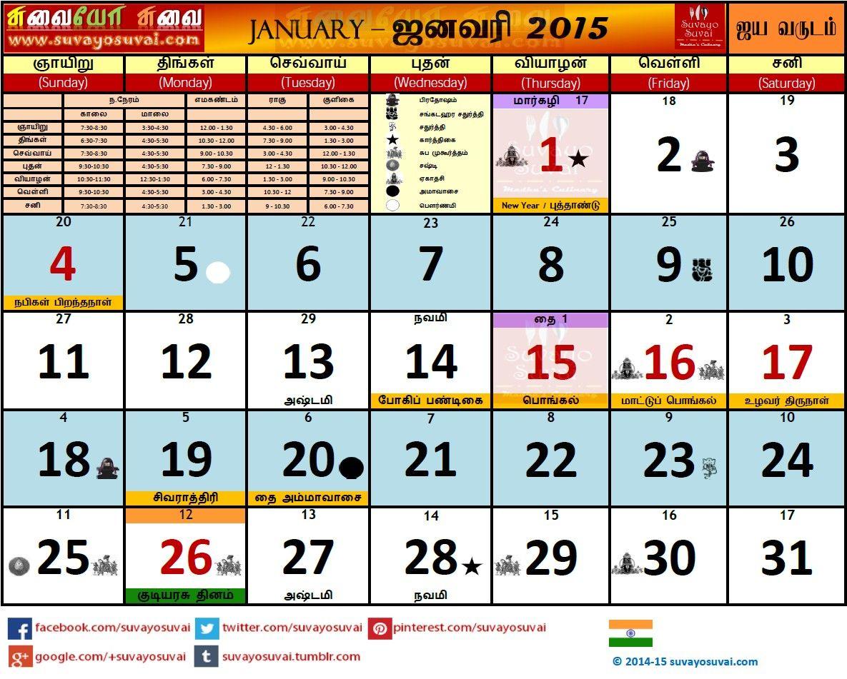 2015 Tamil Calendar Monthly Tamil Calendar Tamil Calendar