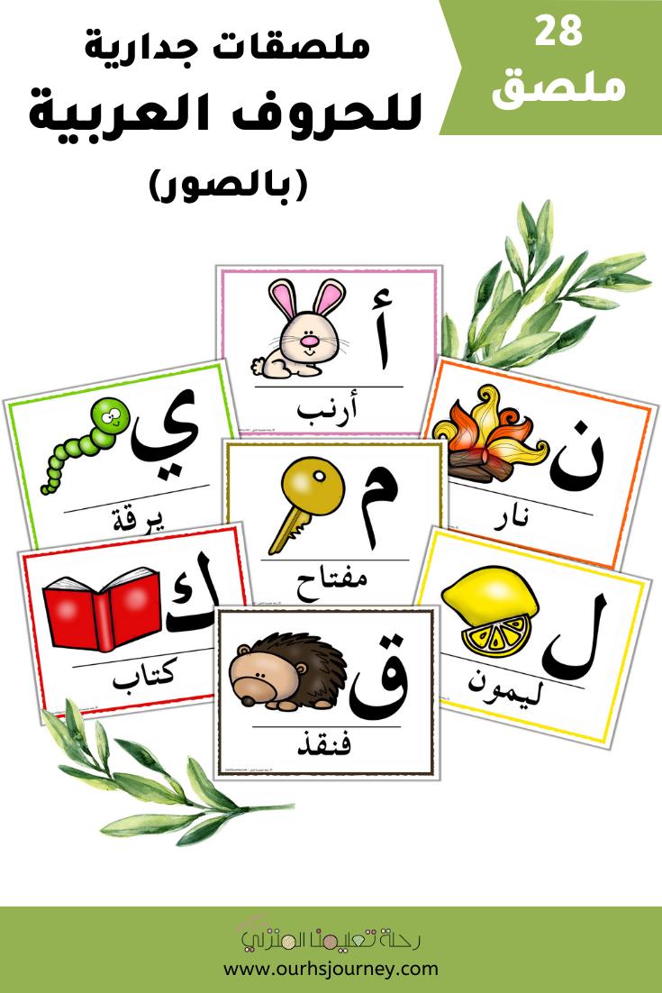 ملصقات جدارية للحروف العربية بالصور 28 ملصق Comics
