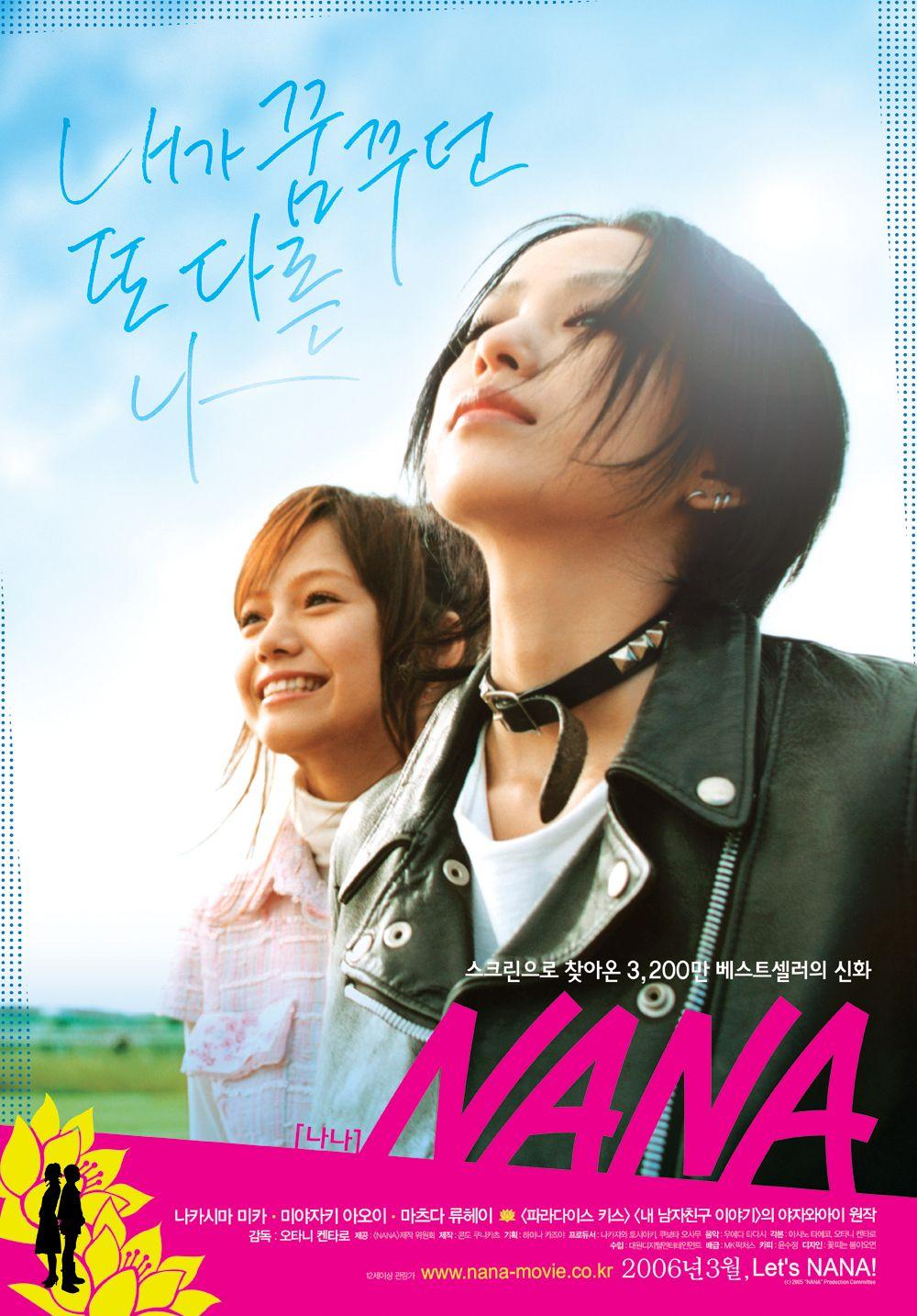 NANA Live Action Subtitle Indonesia Miyazaki, Film, dan