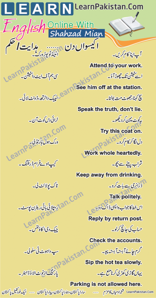 Translation Urdu To English Sentences | education | English