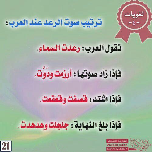 أدعية عند سماع الرعد وهروب الرياح ونزول المطر وماذا يقول من شاهد المطر Islamic Phrases Islam Facts Learn Islam