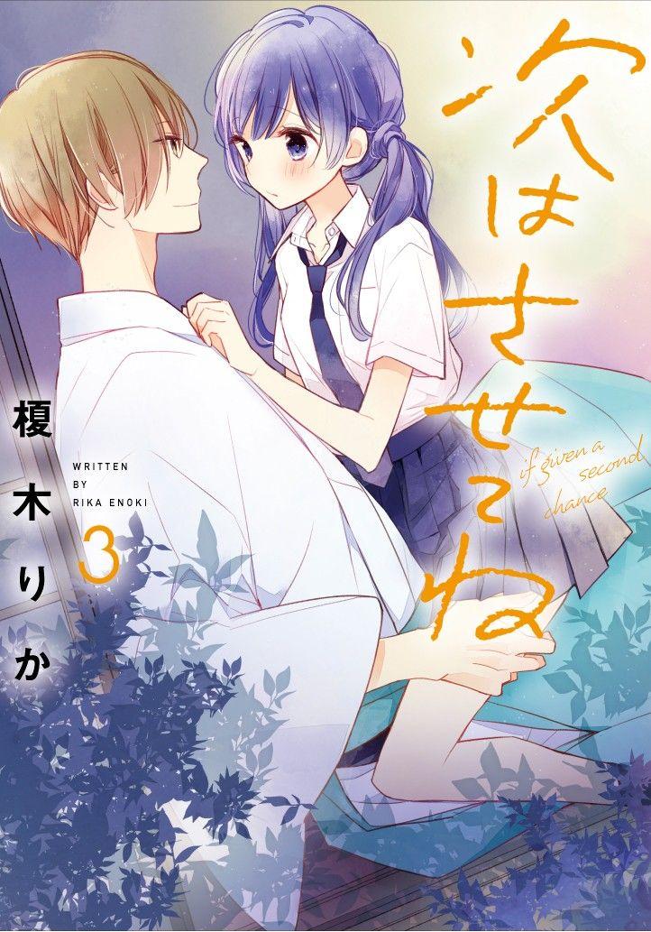Baka-Updates Manga - Tsugi wa Sasete ne
