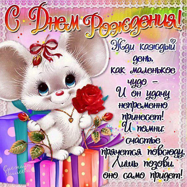 Поздравление с днем рожд для девочки