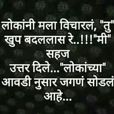 Marathi Quote Marathi Quotes Taunting Quotes Inspirational