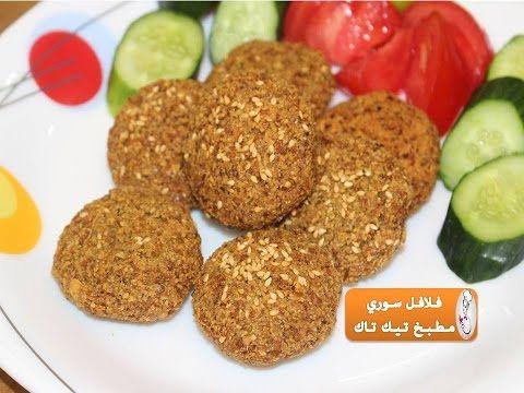 فلافل سوري اسرار قرمشة جميع انواع الطعمية والفلافل الحلقة 194 مطبخ تيك تاك Youtube Egyptian Food Palestinian Food Food