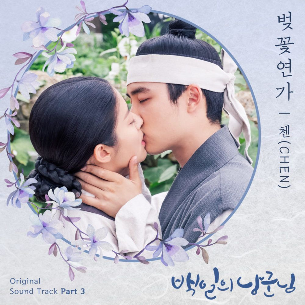 Chen 100 Days My Prince Ost Part 3 Album Lyrics