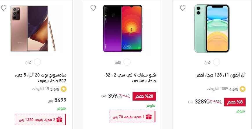 عروض اكسترا السعودية علي اسعار الجولات الثلاثاء 25 8 2020 عروض اليوم Offer