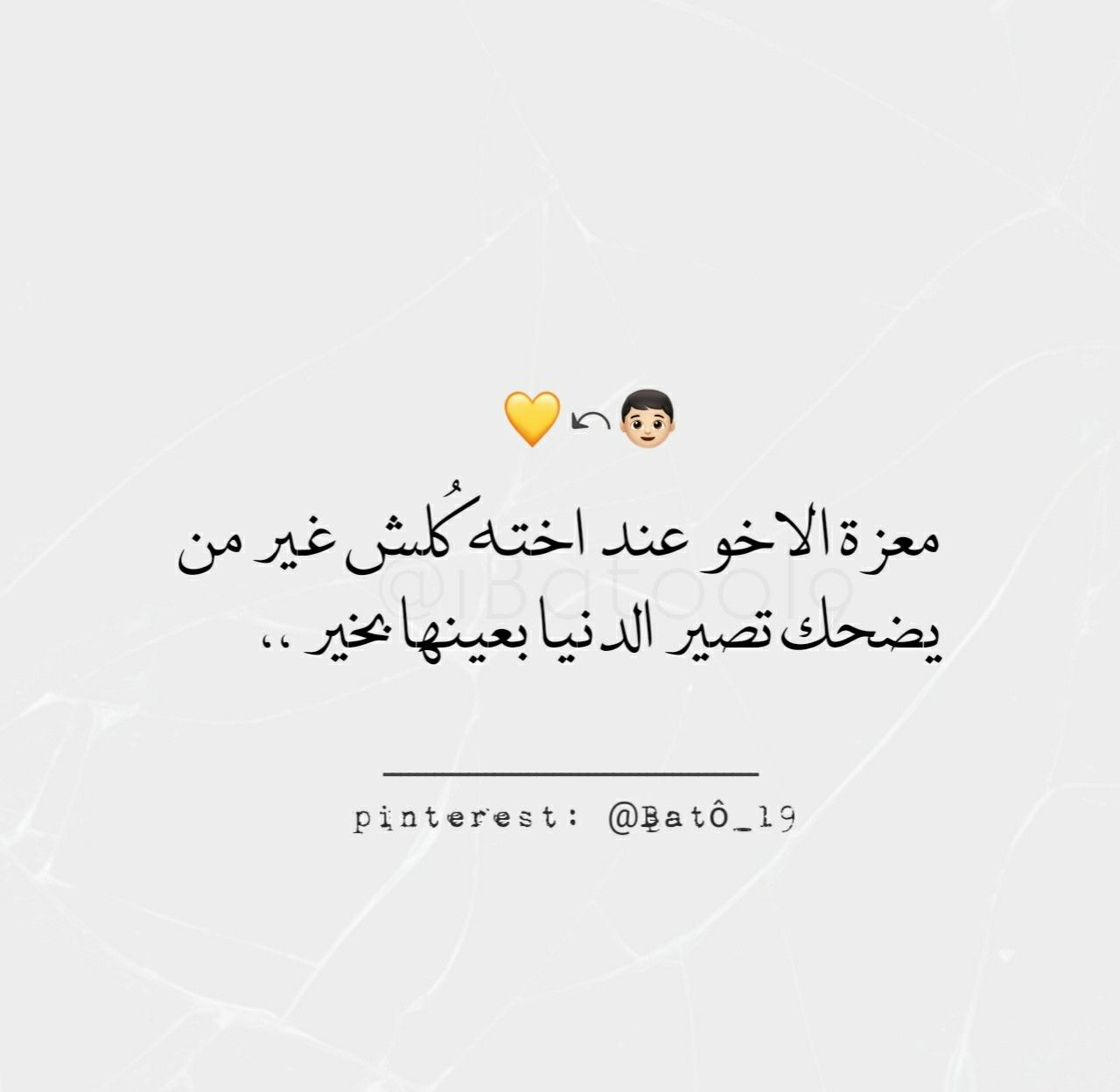 Pin By Hanane Aaitouna On روح In 2020 Snap Quotes Arabic Love Quotes Arabic Quotes