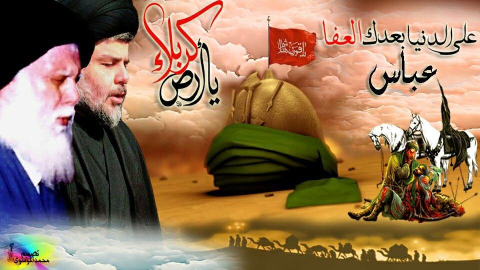 موقف الامام العباس مع أخيه الامام الحسين هو درس للأخوة