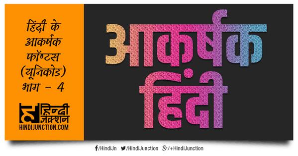 Kohinoor Devanagari Font Free Download