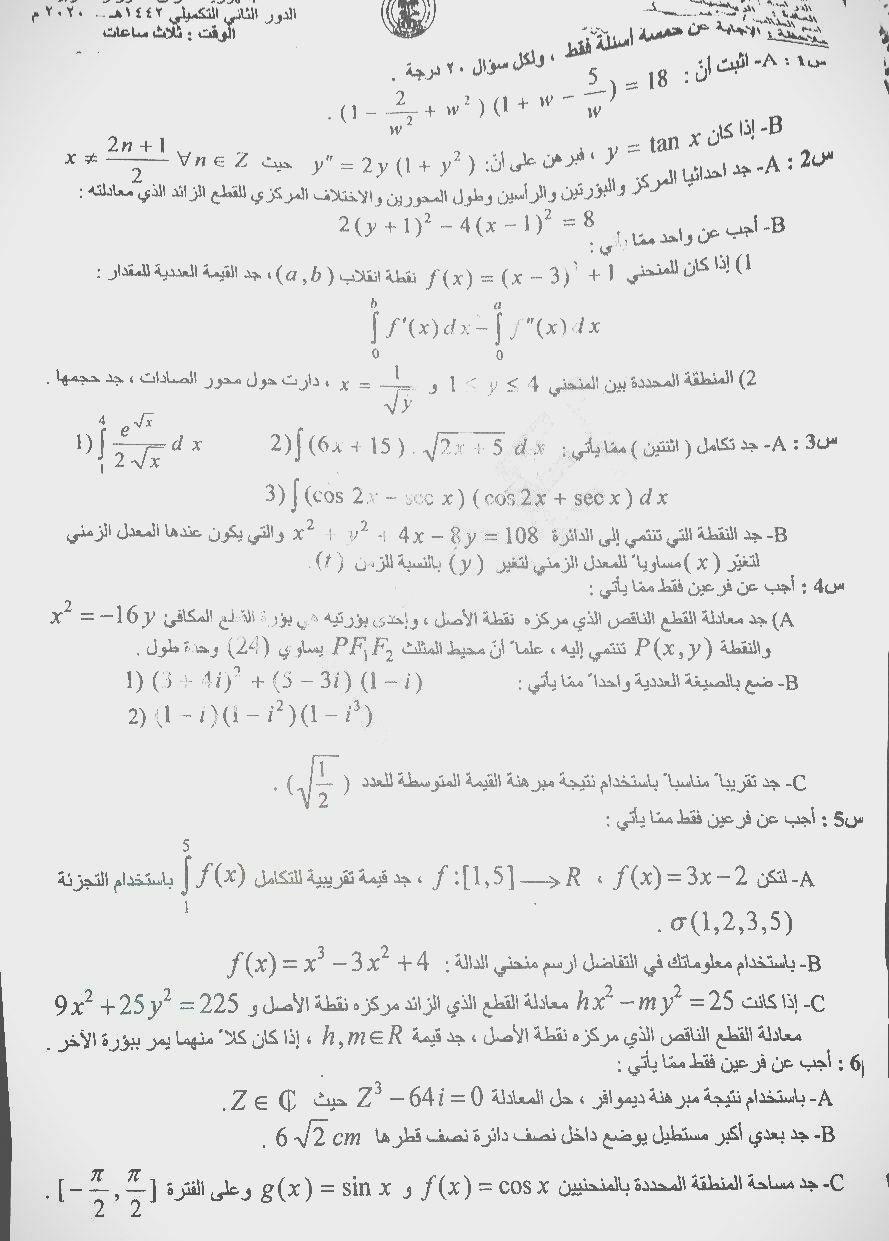 اسئلة الدور الثاني التكميلي 2020 رياضيات سادس علمي تطبيقي اهلا بكم متابعي موقع وقناة الاستاذ احمد مهدي شلال في هذا الموضوع سنعرض لكم شرح Math Math Equations