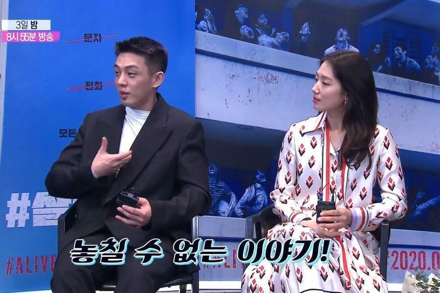 Yoo Ah In And Park Shin Hye Share How It Felt To Film A Realistic Zombie Movie + Yoo Ah In Praises Park Shin Hye's Action Skills