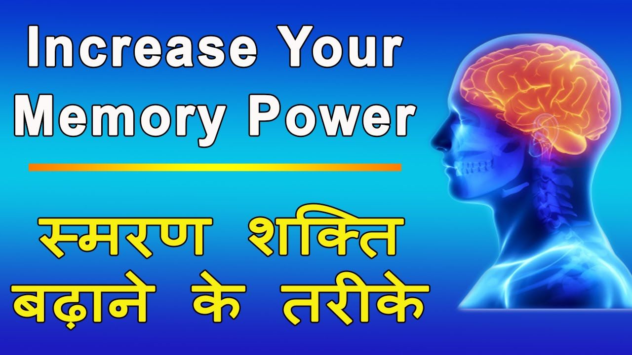 Photo of IMPROVE MEMORY POWER