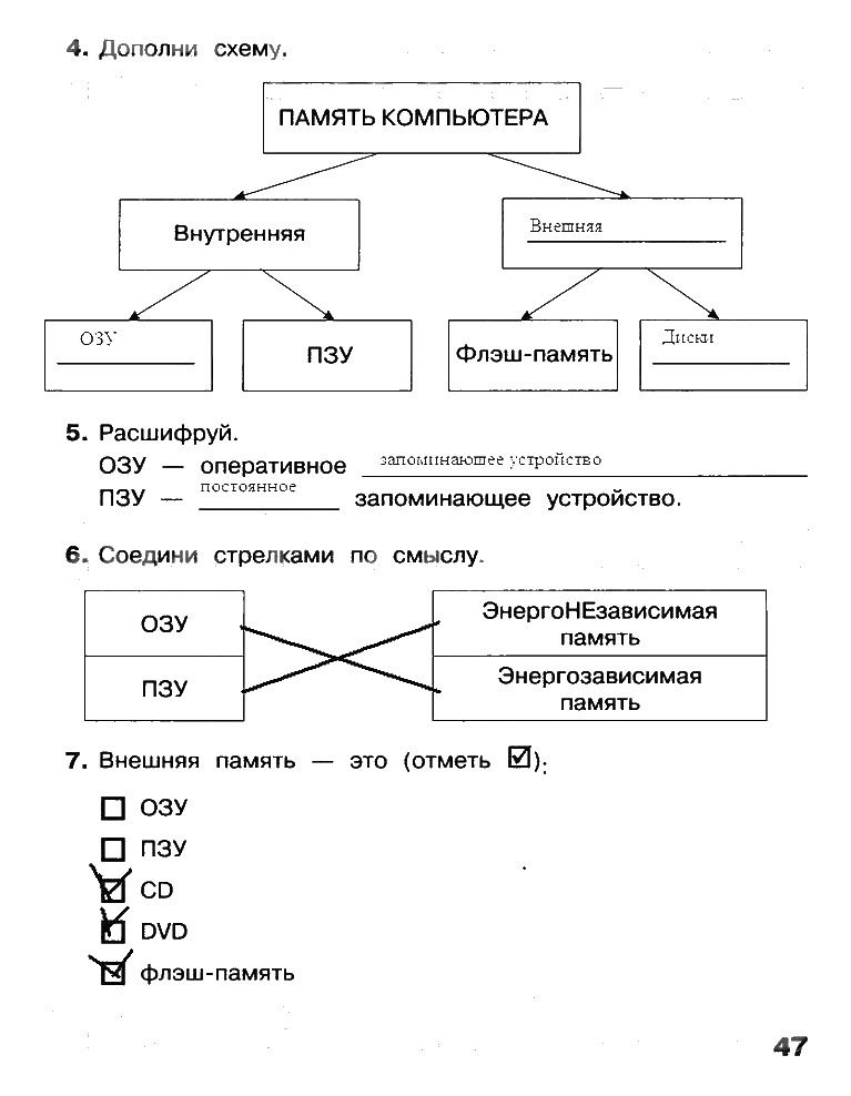 Решебник онлайн 8 класс биология тетрадь т.с котик о.в таглина без скачивания и регистрации