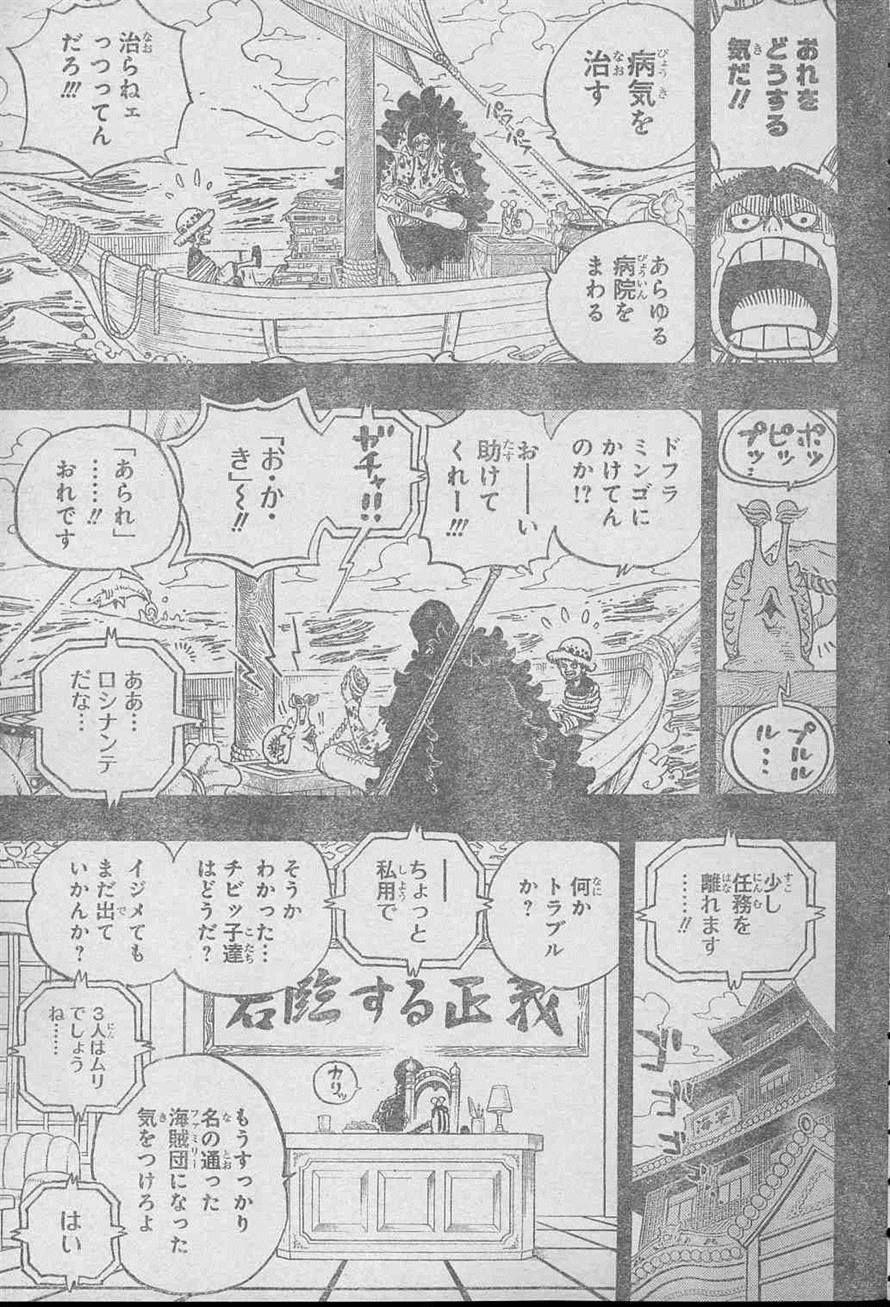 ワンピース chapter 764 page 14 one piece chapter vintage world maps one piece
