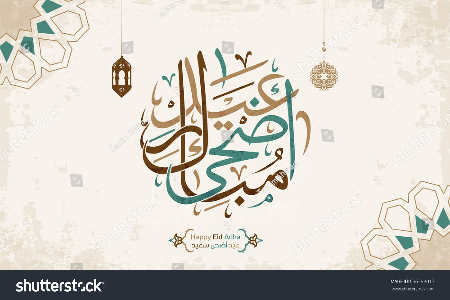 Vector Of Arabic Calligraphy Text Of Eid Al Adha Mubarak For The Celebration Of Muslim Community Ce Calligraphy Text Islamic Art Calligraphy Calligraphy Styles