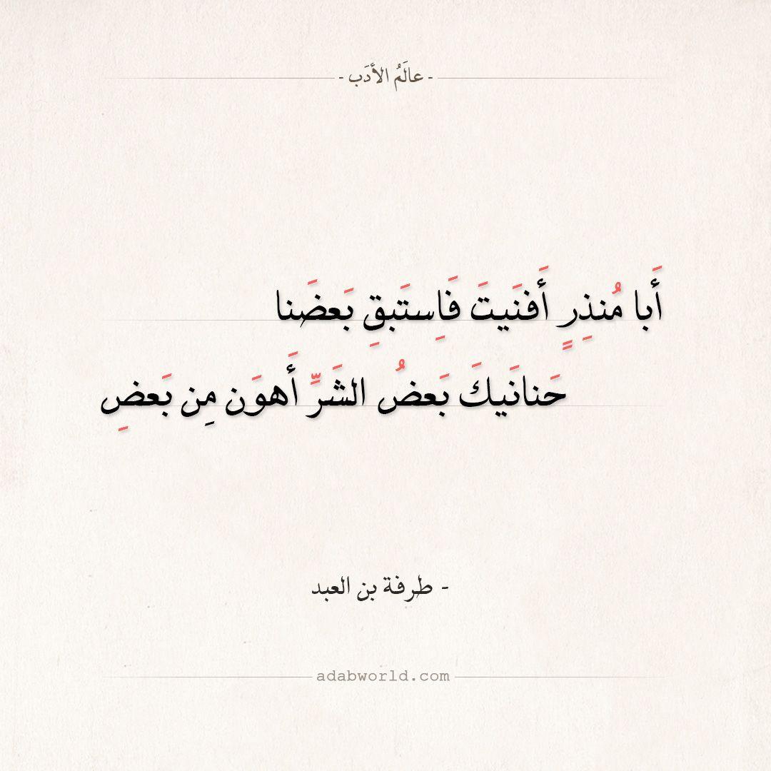 شعر طرفة بن العبد أبا منذر أفنيت فاستبق بعضنا عالم الأدب Arabic Quotes Quotes Math