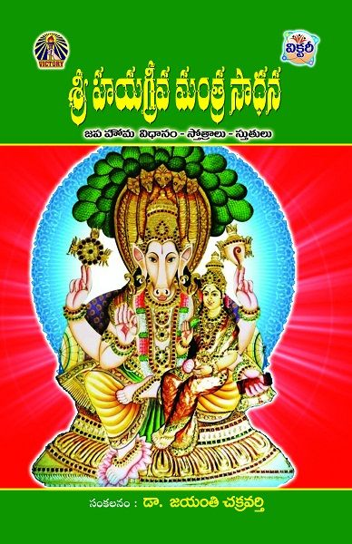 శ్రీ హాయగ్రీవ మంత్ర సాధన(Sri Hayagreeva Mantra