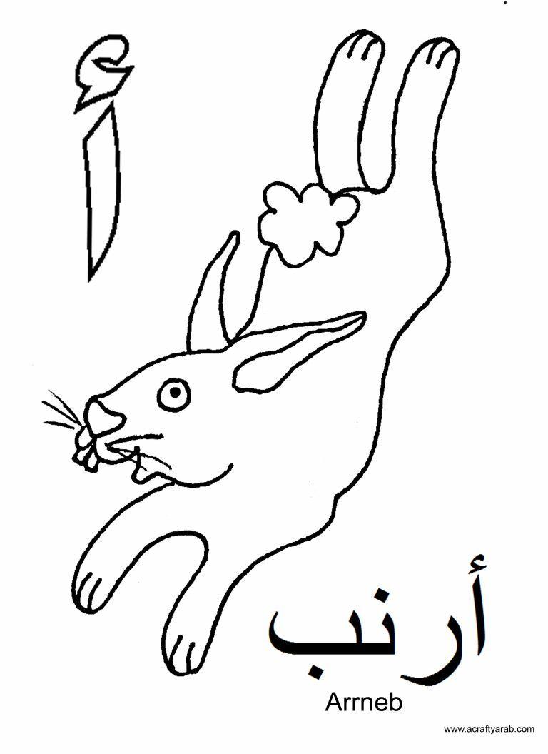 Arabic alphabet for kids coloring page. The come corona e