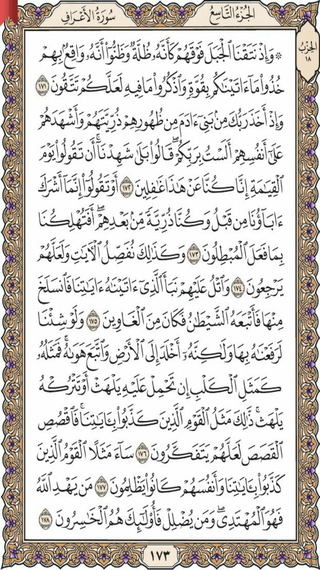 ١٧١ ١٧٨ الأعراف Holy Quran Quran Holy Quran Book