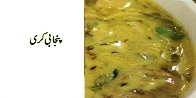 Punjabi curry recipe tarka lazziz halal food recipes in urdu punjabi curry recipe tarka lazziz halal food recipes in urdu english masala tv ary zauq forumfinder Choice Image