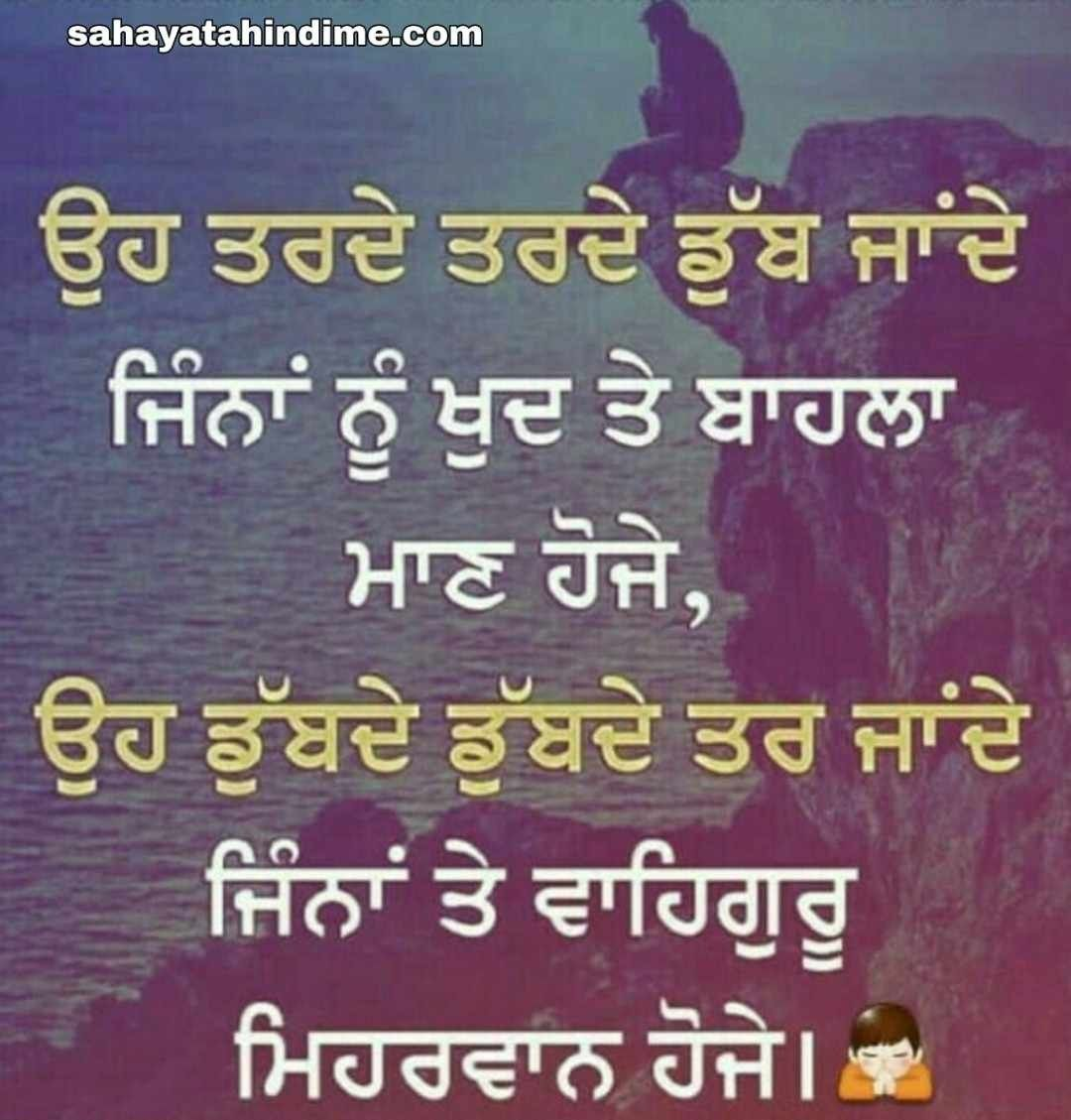 Punjabi Status Inspirational Quotes Pictures Gurbani Quotes Good Thoughts Quotes