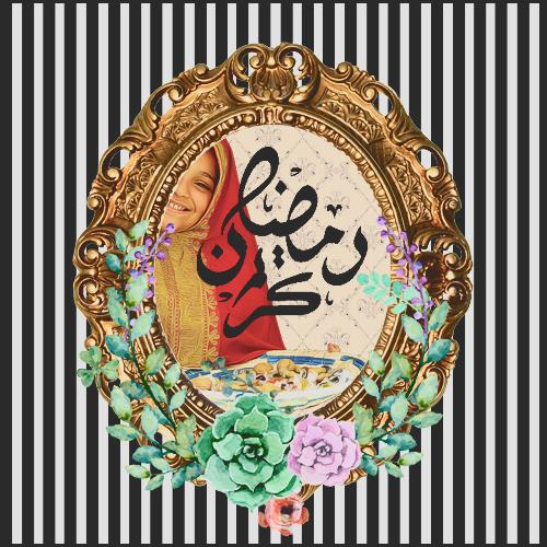 Desertrose Ramadan Kareem Ramadan Crafts Ramadan Photos Ramadan Decorations