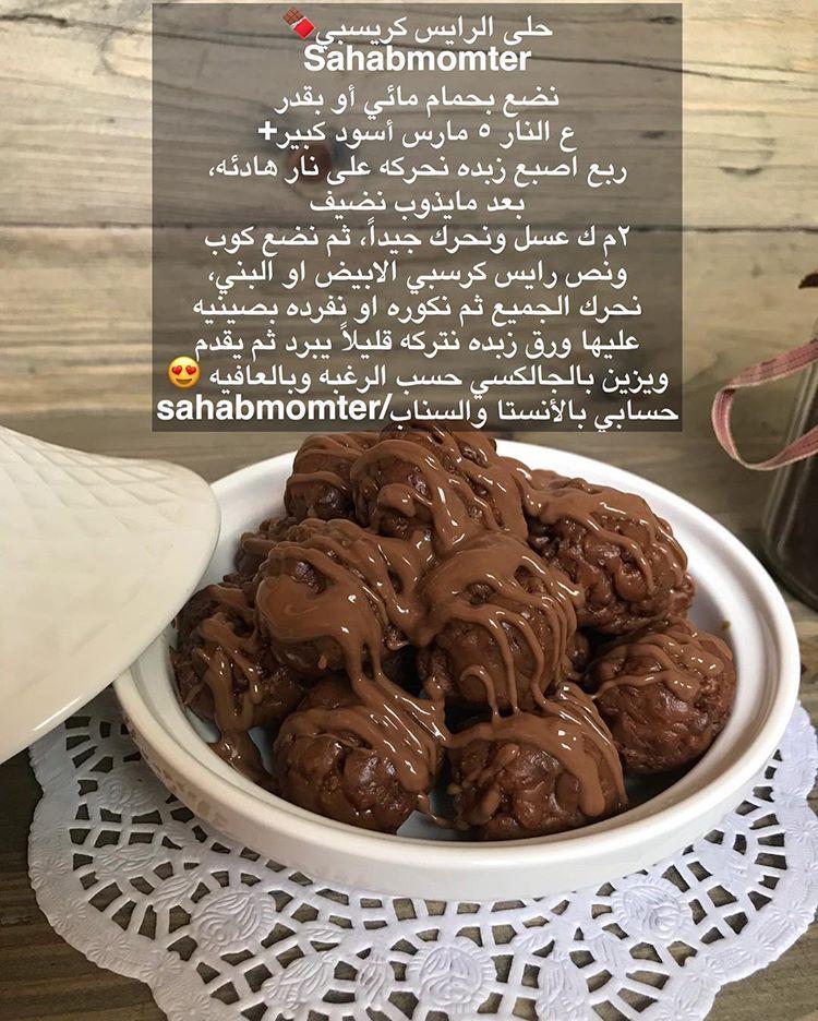 حلى الرايس كريسبي Food Baking Sweets Recipes