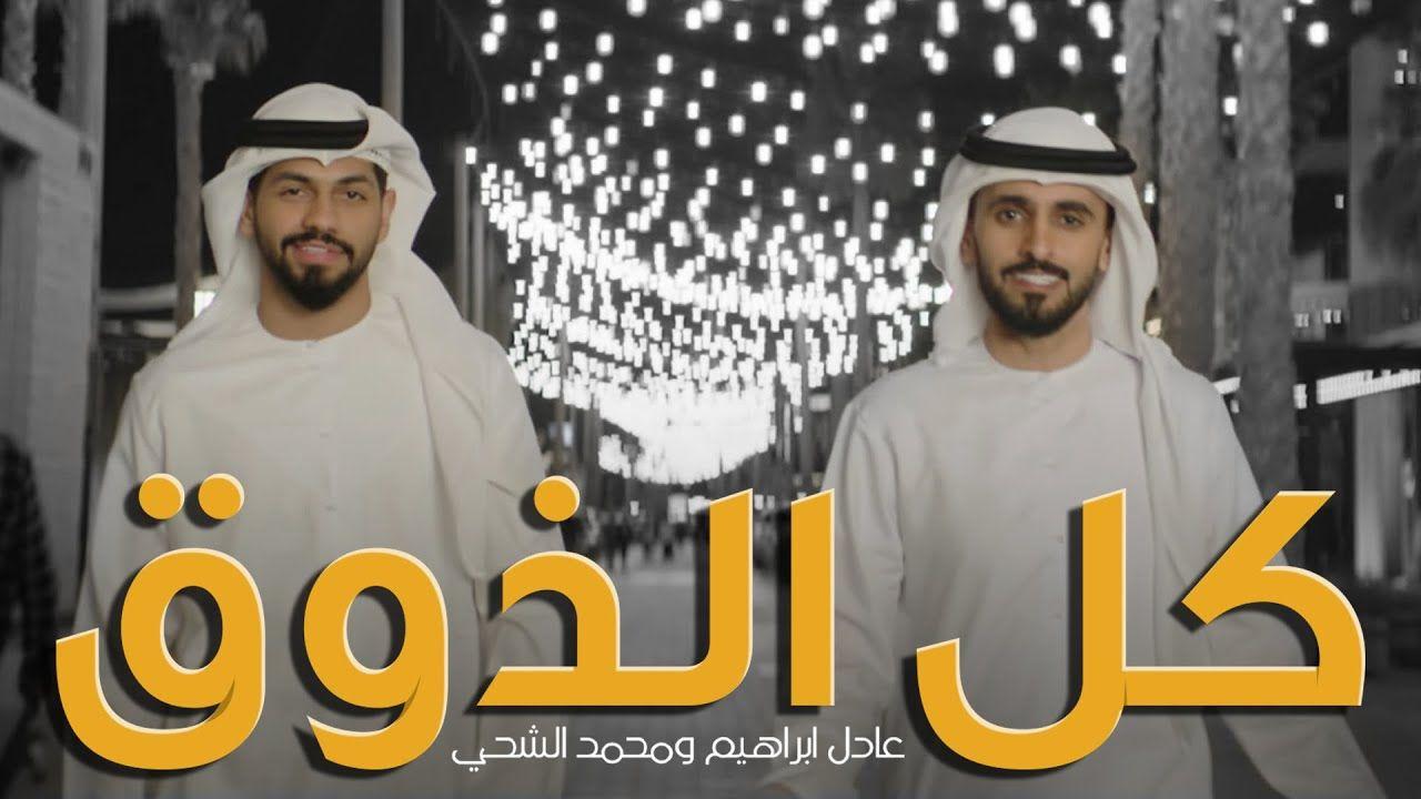 محمد الشحي وعادل ابراهيم كل الذوق 2019 Youtube Songs Hard Hat Hats