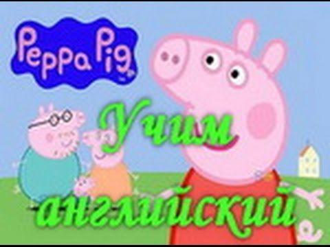 свинка пеппа учим английский бесплатные игры онлайн Peppa Pig