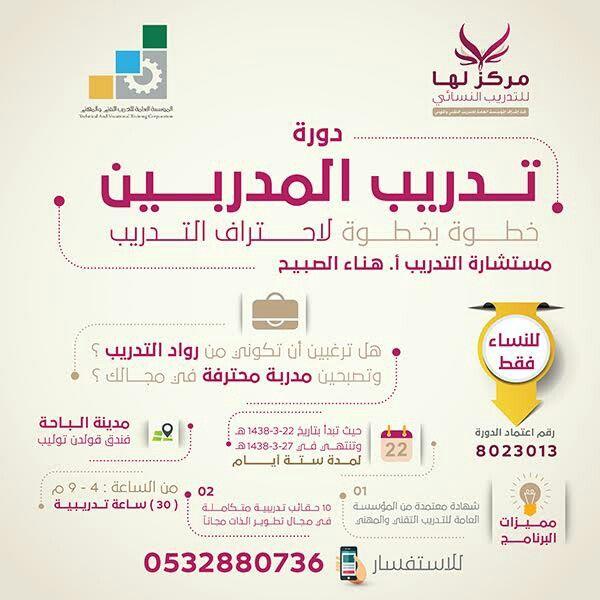 دورات تدريب تطوير مدربين السعودية الرياض طلبات تنميه مهارات اعلان إعلانات تعليم فنون دبي قيادة تغيير سياحه مغامره غرد Bullet Journal Journal