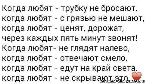 Pin Ot Polzovatelya Anastasiya Napalkova Na Doske Citaty Dlya Ld Sluchajnye Citaty Serdechnye Citaty Citaty