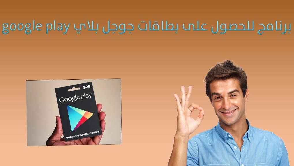 برنامج للحصول على بطاقات جوجل بلاي Okay Gesture Google Play Google