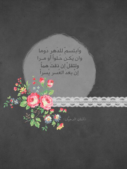 ان بعد العسر يسرا Special Quotes Arabic Quotes Beautiful Quotes