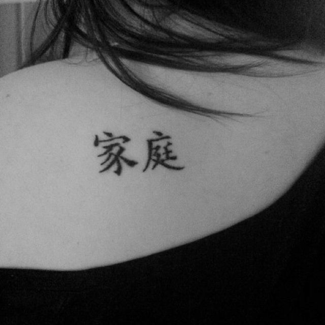 My Tattoo Means Family In Chinese Tattoos And Piercings