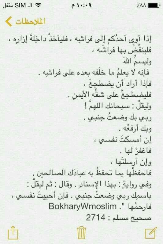 ذكر قبل النوم Math Math Equations Arabic Calligraphy