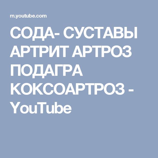СОДА- СУСТАВЫ АРТРИТ АРТРОЗ ПОДАГРА КОКСОАРТРОЗ - YouTube | врачи ...