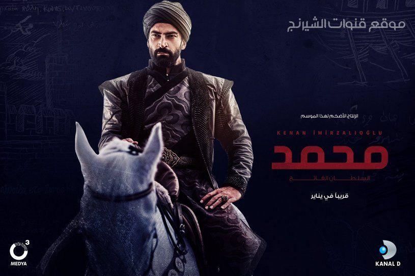 مسلسل السلطان محمد الفاتح - الحلقة 12 الثانية عشر مترجمة للعربية HD
