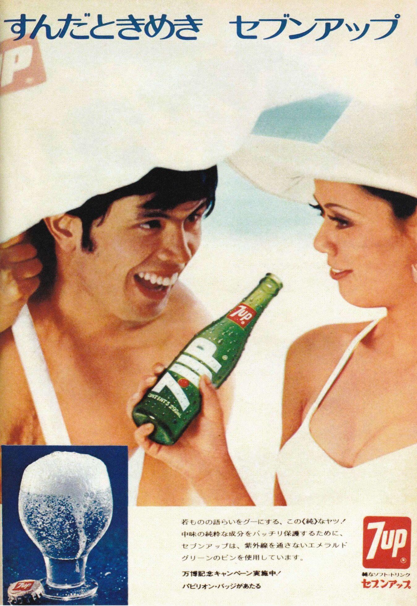 セブンアップ 7up 広告 1970 昭和 レトロ ポスター レトロな広告 古い広告