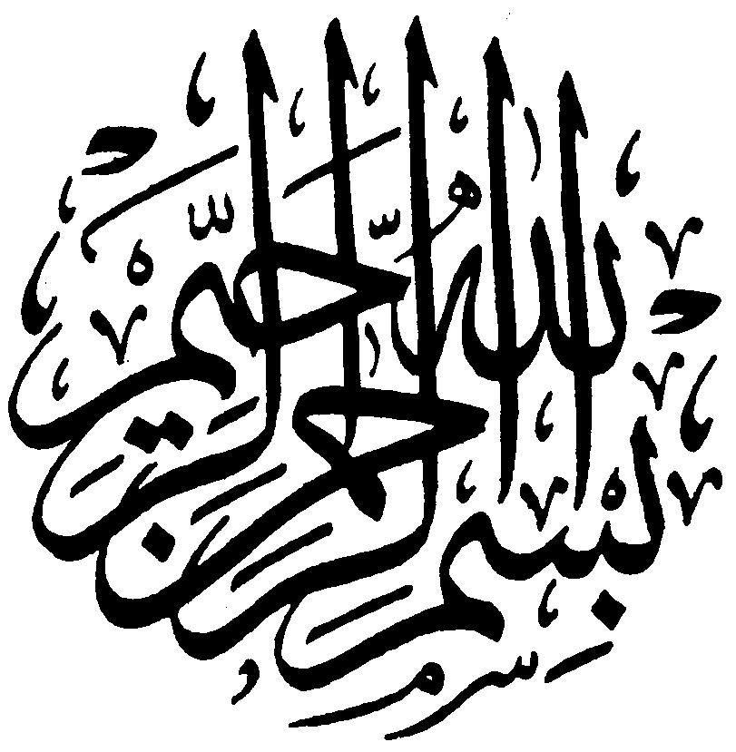 Gambar Bingkai Untuk Kaligrafi Islamic Art Calligraphy Arabic