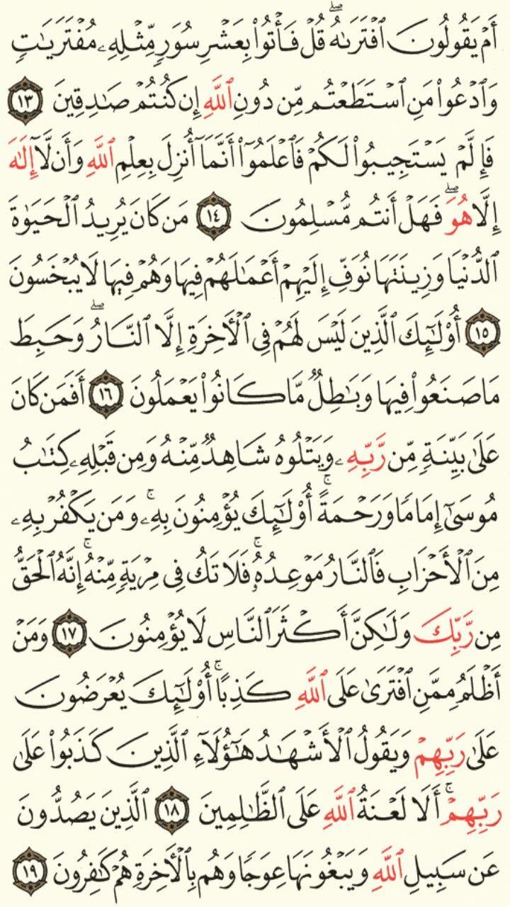 سورة هود الجزء الثاني عشر الصفحة 223 Quran Verses Holy Quran Book Quran Book