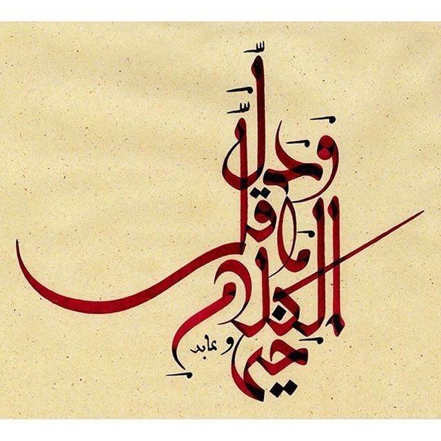 خير الكلام ما قل ودل عمل للخطاط السعودي عابد حسن آل رضوان بالخط المغربي المجوهر Brevity Is Th Arabic Calligraphy Calligraphy Arabic Calligraphy Fonts