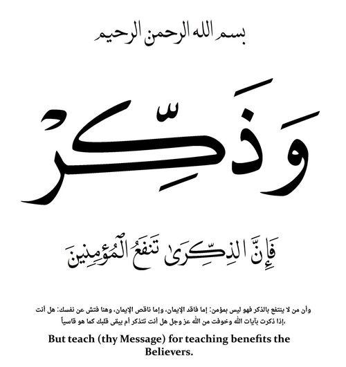 و ذكر فان الذكرى تنفع المؤمنين Islamic Quotes Inspirational