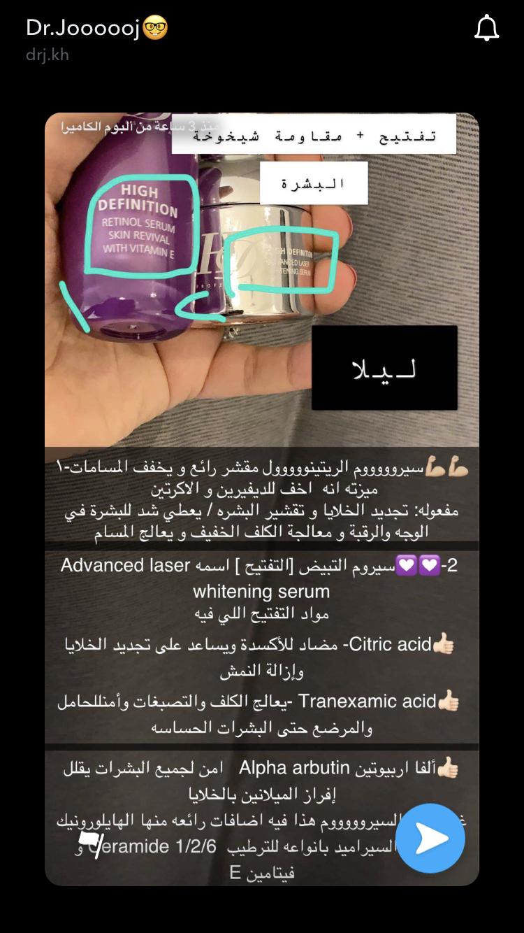 Pin By Rin Saad On Cream Retinol Serum Skin Serum Retinol