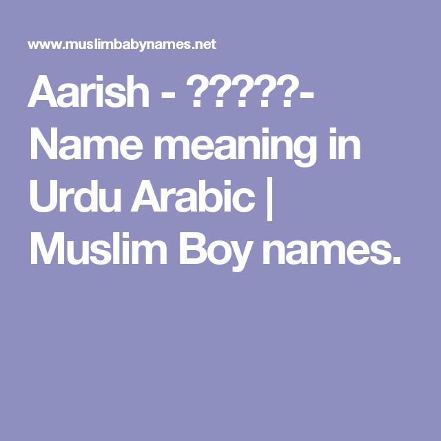 aarish عار ش name meaning in urdu arabic muslim boy names