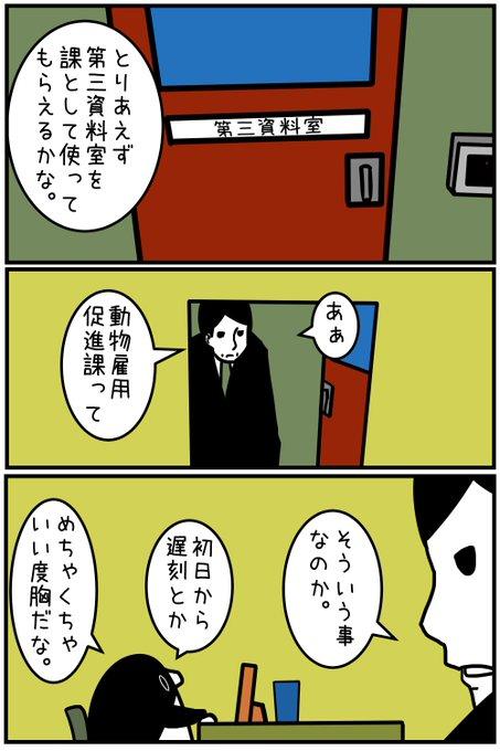 とりのささみ 漫画家 さん Torinosashimi Twitter 2020 ささみ マンガ ペンギン