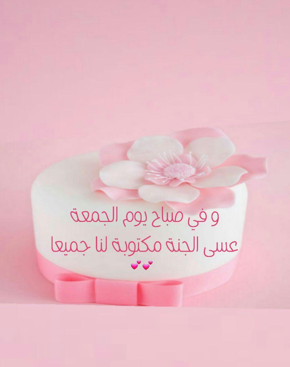 Pin By Shabnam Abrar On رسالة الجمعة Morning Wish Jumma Mubarak Islam