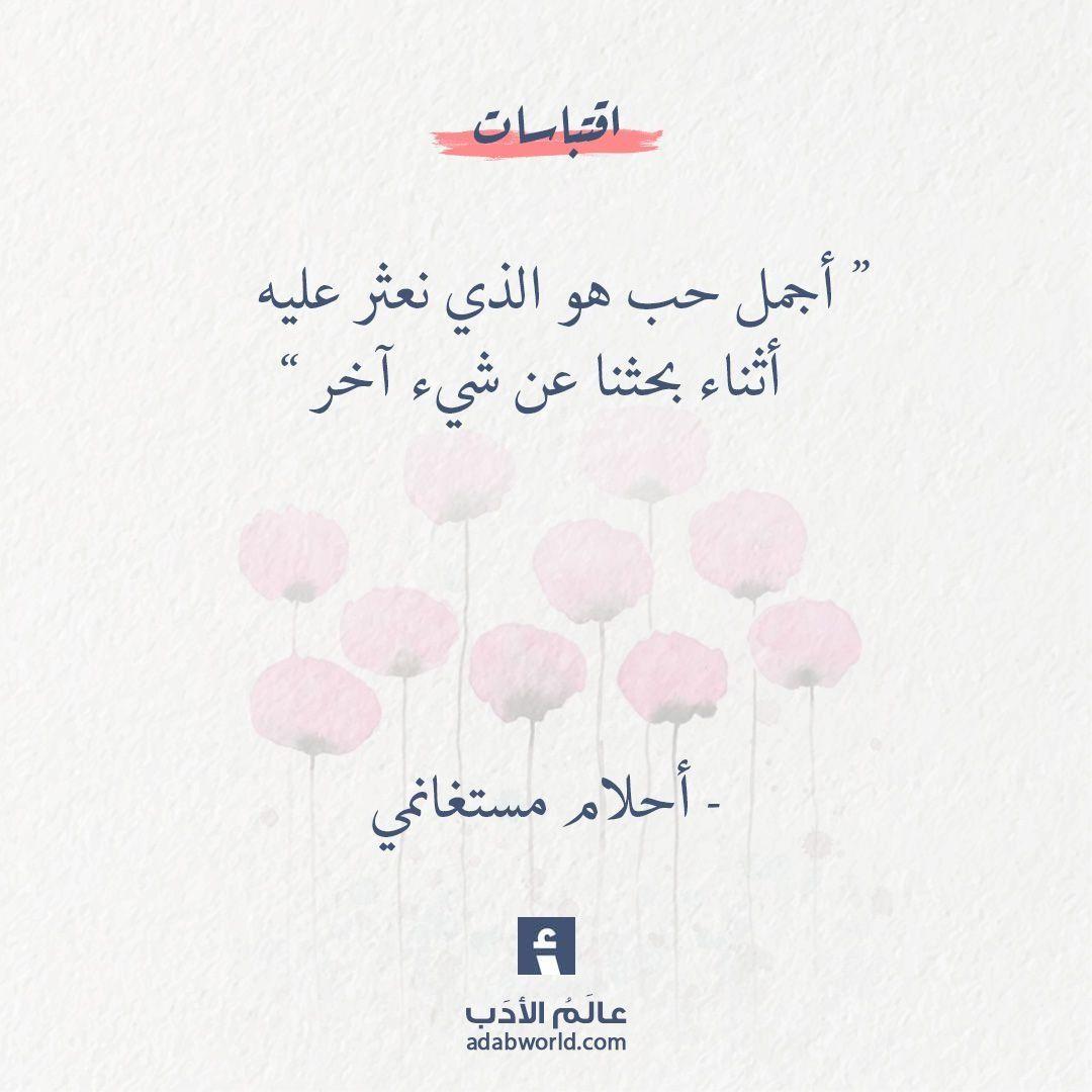 ولنا في الحلال لقاء Arabic Love Quotes Quotations Words